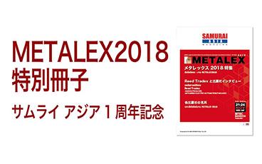 【サムライ アジア1周年記念】METALEX2018特別冊子デジタル版ダウンロード開始!