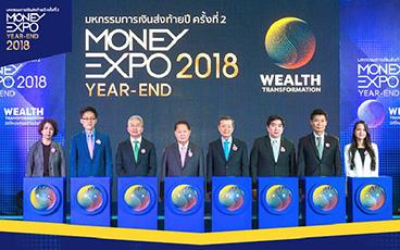 Money Expo Year-End 2018 มหกรรมการเงินการลงทุนที่ครบวงจรที่สุดในภูมิภาค