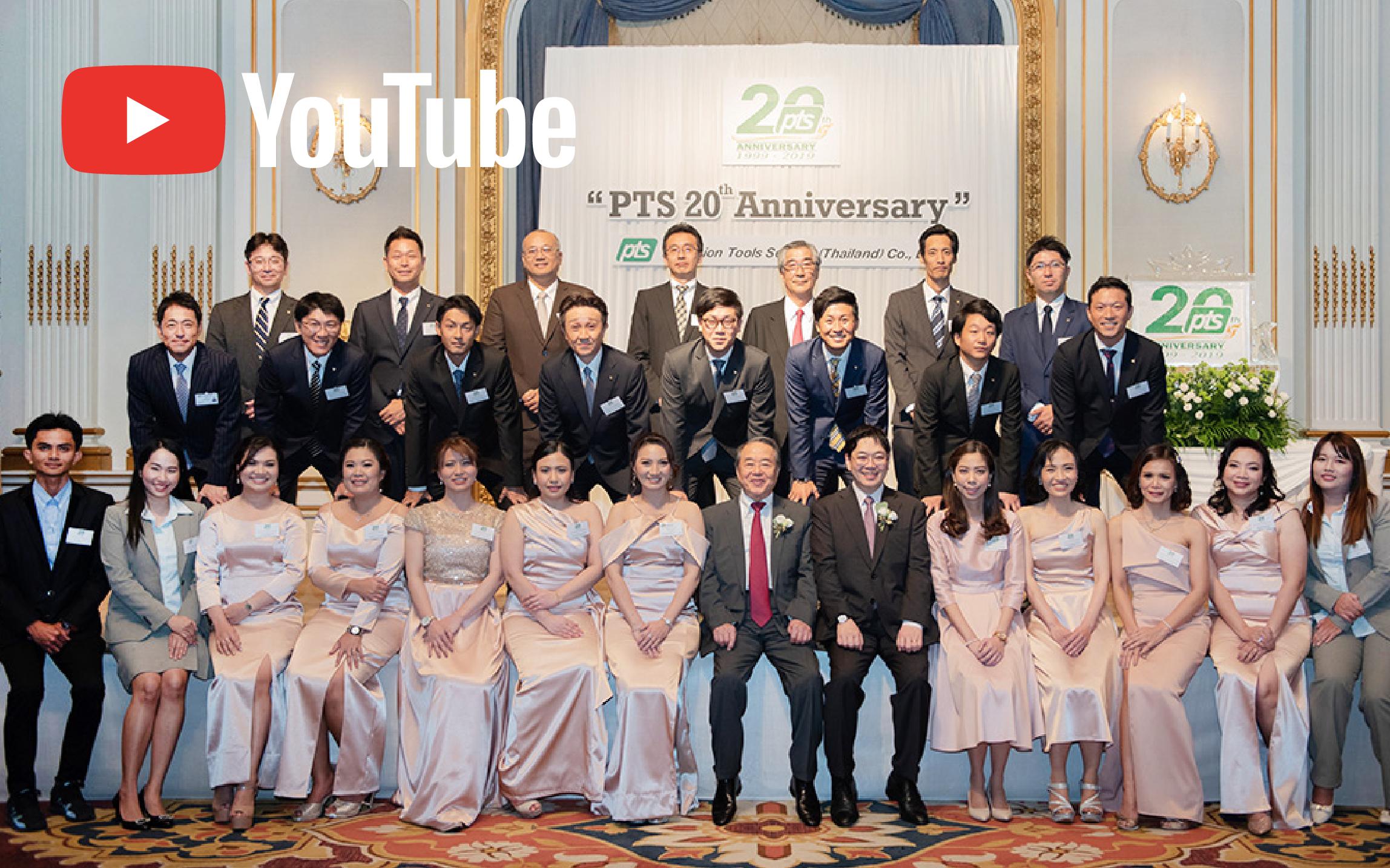 【周年記念】 プレシジョン・ツールス・サービス(タイランド)創立20周年記念祝賀会開催