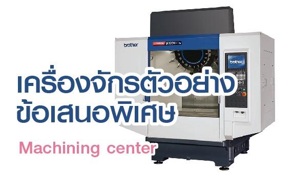 งานแสดงเครื่องจักรราคาพิเศษครั้งที่ 1 ของบริษัท YAMAZEN (THAILAND) ระยะเวลาการจัดแสดงเครื่อง Machining center: จนถึงสิ้นเดือนเมษายน