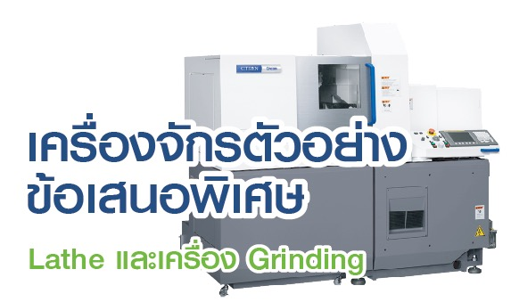 งานแสดงเครื่องจักรราคาพิเศษครั้งที่ 2 ของบริษัท YAMAZEN (THAILAND)ระยะเวลาการจัดแสดงเครื่อง Lathe และเครื่อง Grinding: จนถึงสิ้นเดือนเมษายน