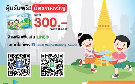 กิจกรรมพิเศษต้อนรับปีใหม่ไทย! ลุ้นรับบัตรของขวัญมูลค่า 300 บาท จาก TOYOTA MATERIAL HANDLING THAILAND