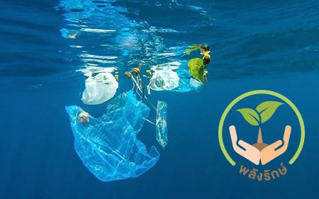 ขยะพลาสติกล้นเมือง! จุฬาฯ นำร่อง เดินหน้ามาตรการเก็บค่าถุงพลาสติก 2 บาททุกร้านค้าในเขตพื้นที่