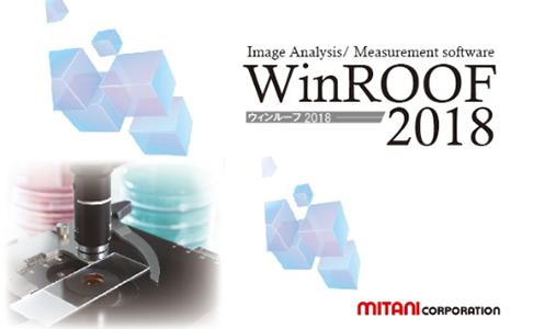 導入実績1万件超!三谷商事のロングセラー画像解析計測ソフトウェア「WinROOF」をタイでも