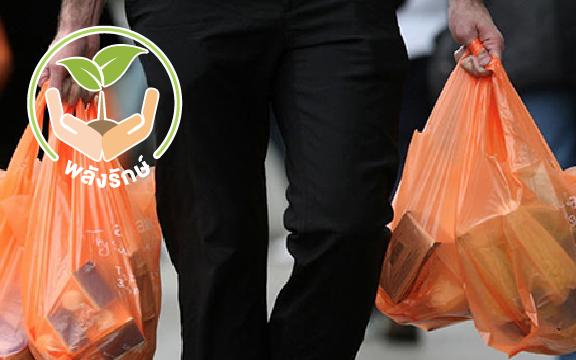 สำเร็จ! ไทยลดขยะถุงพลาสติก 1,300 ล้านใบ ภายใน 8 เดือน