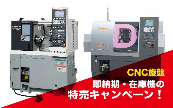 【期間限定7月末まで!】 CNC旋盤 即納期・在庫機の特売キャンペーン!KGK(タイ)