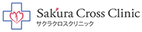 SAKURA CROSS CLINIC