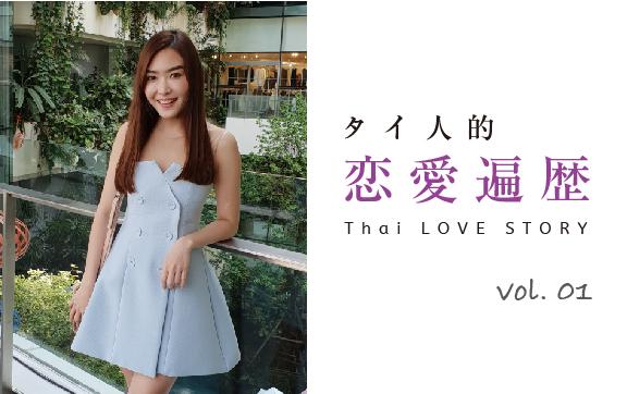 タイ人的恋愛遍歴 vol.01