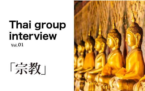 タイ人にグループインタビュー  第1回 「仏教」