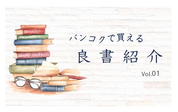 バンコクで買える良書紹介 vol.01