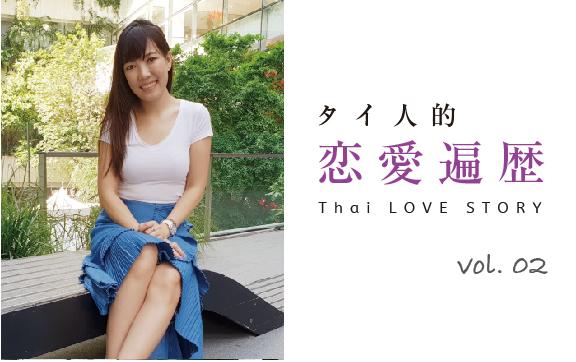 タイ人的恋愛遍歴 vol.02