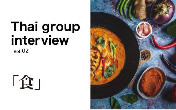 タイ人にグループインタビュー  第2回 「食」