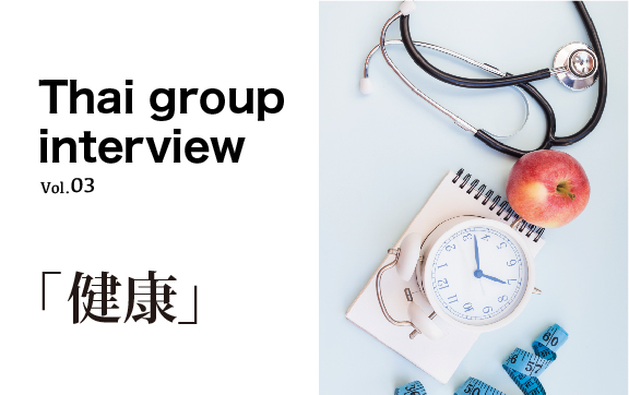 タイ人にグループインタビュー  第3回 「食」