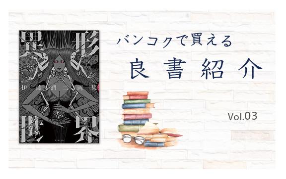 バンコクで買える良書紹介 vol.03