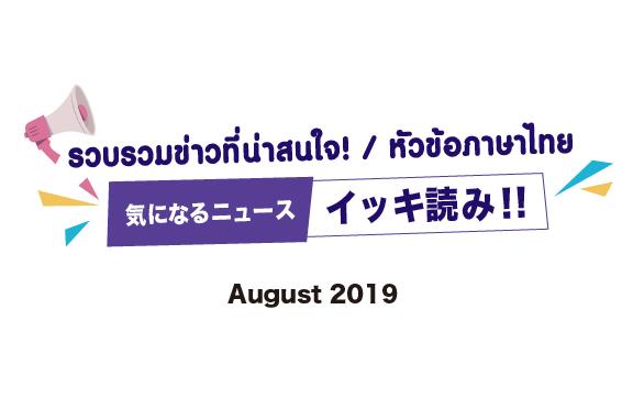 気になるニュースイッキ読み!!
