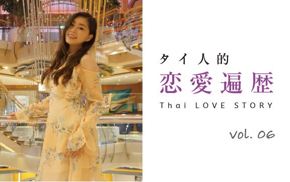 タイ人的恋愛遍歴 vol.06