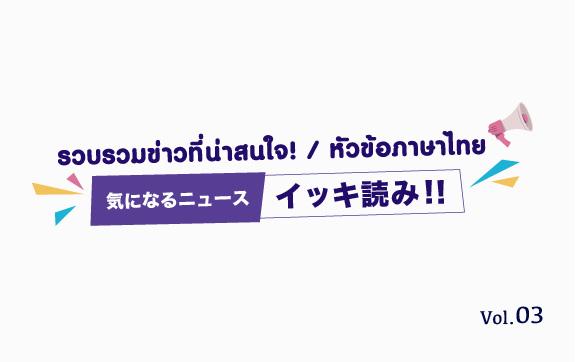 気になるニュースイッキ読み!! Vol.03