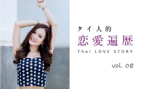 タイ人的恋愛遍歴 vol.08