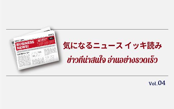 気になるニュースイッキ読み!! Vol.04