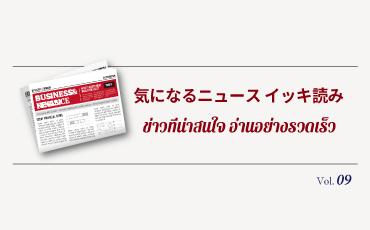 気になるニュースイッキ読み!! Vol.09