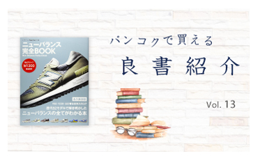 バンコクで買える良書紹介 vol.13