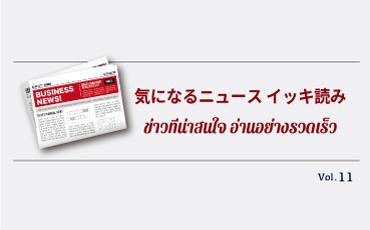 気になるニュースイッキ読み!! Vol.11