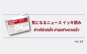 気になるニュースイッキ読み!! Vol.12