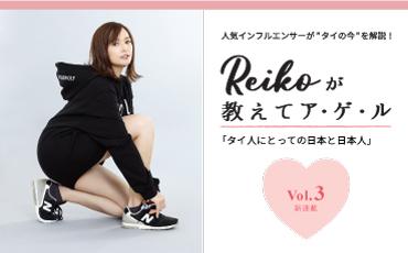 Reikoが教えてア・ゲ・ル vol.3