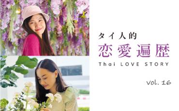 タイ人的恋愛遍歴 vol.16