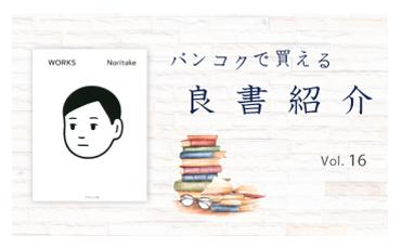 バンコクで買える良書紹介 vol.16