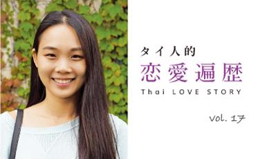 タイ人的恋愛遍歴 vol.17