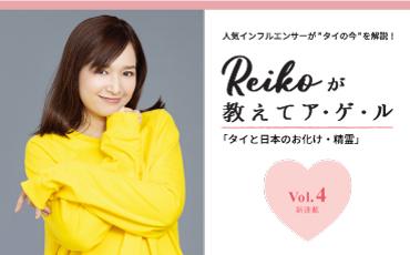 Reikoが教えてア・ゲ・ル vol.4