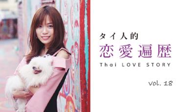 タイ人的恋愛遍歴 vol.18