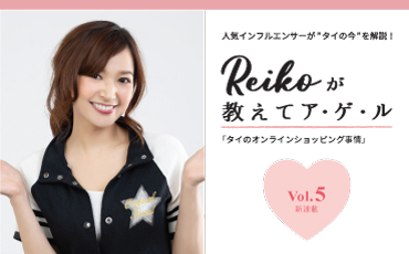 Reikoが教えてア・ゲ・ル vol.5