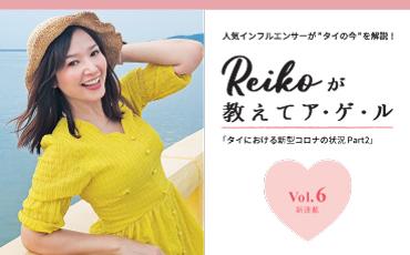 Reikoが教えてア・ゲ・ル vol.6