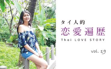 タイ人的恋愛遍歴 vol.19