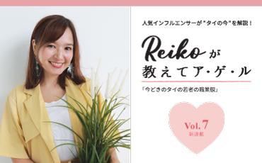 Reikoが教えてア・ゲ・ル vol.7