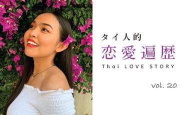 タイ人的恋愛遍歴 vol.20