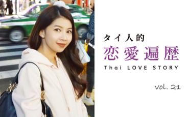 タイ人的恋愛遍歴 vol.21