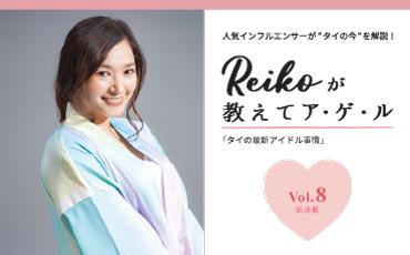 Reikoが教えてア・ゲ・ル vol.8