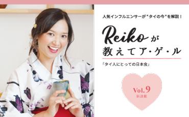 Reikoが教えてア・ゲ・ル vol.9