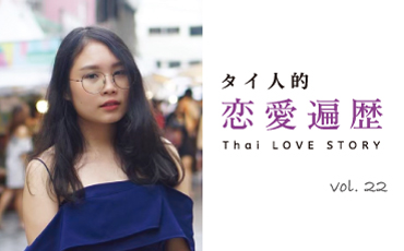 タイ人的恋愛遍歴 vol.22
