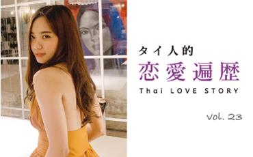 タイ人的恋愛遍歴 vol.23