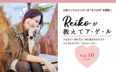 Reikoが教えてア・ゲ・ル vol.10