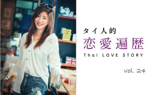 タイ人的恋愛遍歴 vol.24