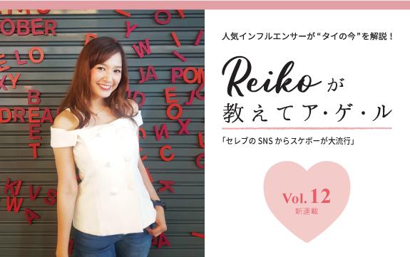 Reikoが教えてア・ゲ・ル vol.12