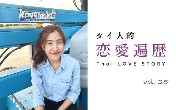 タイ人的恋愛遍歴 vol.25