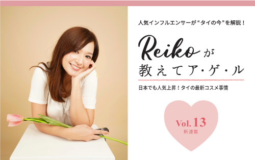 Reikoが教えてア・ゲ・ル vol.13