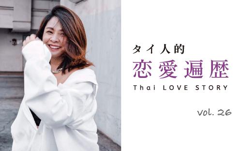タイ人的恋愛遍歴 vol.26
