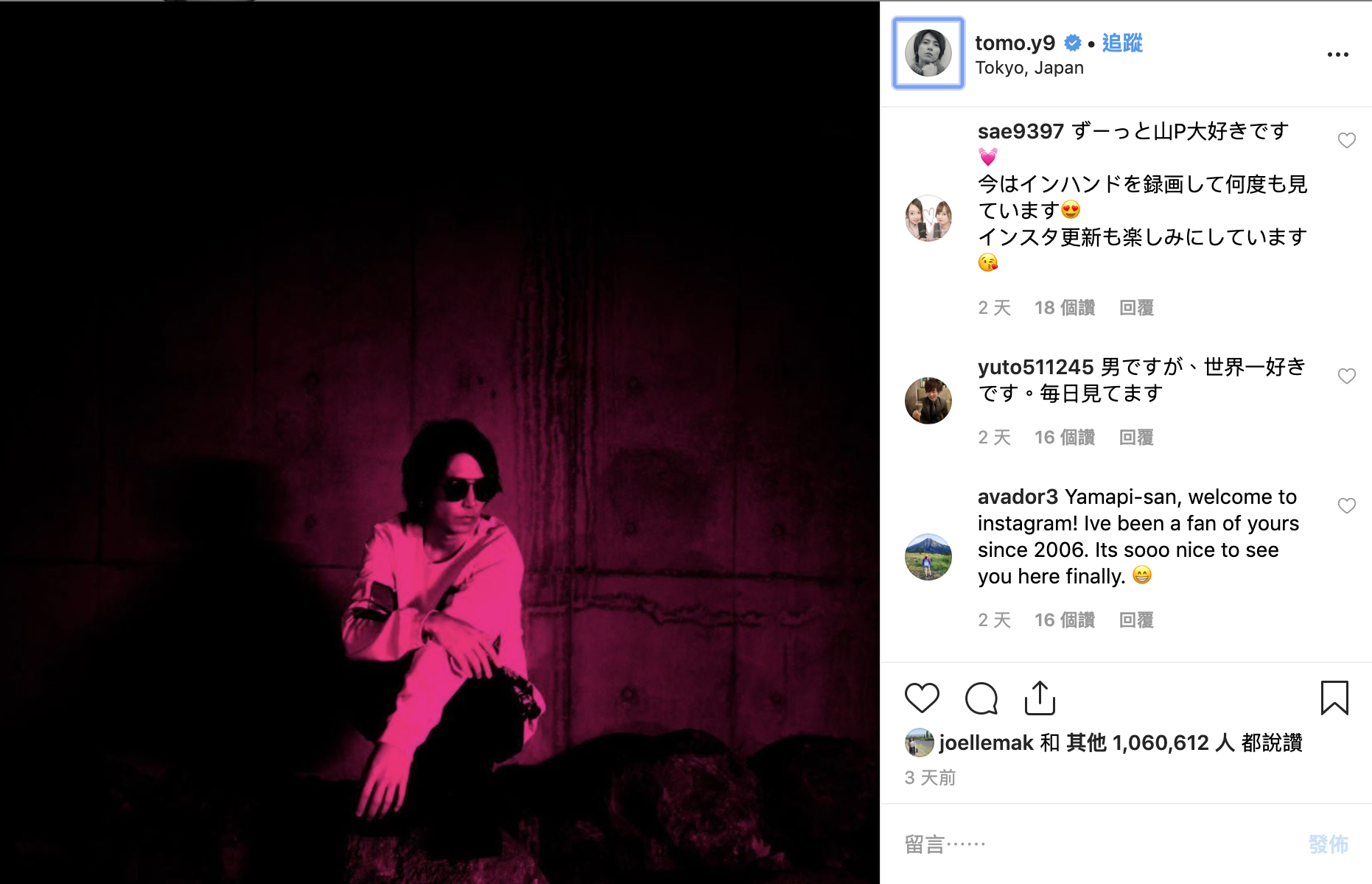 Instagram 山下 智久